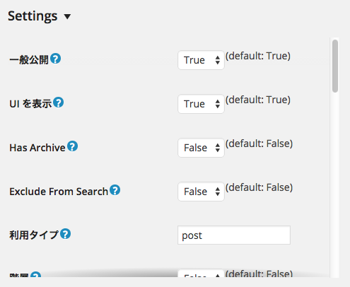 2Add Edit Post Types ‹ とくしよ!ネット — WordPress