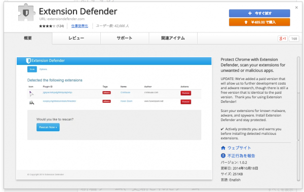 Extension Defender   Chrome ウェブストア