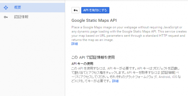 Google Static Maps API demo1602_5