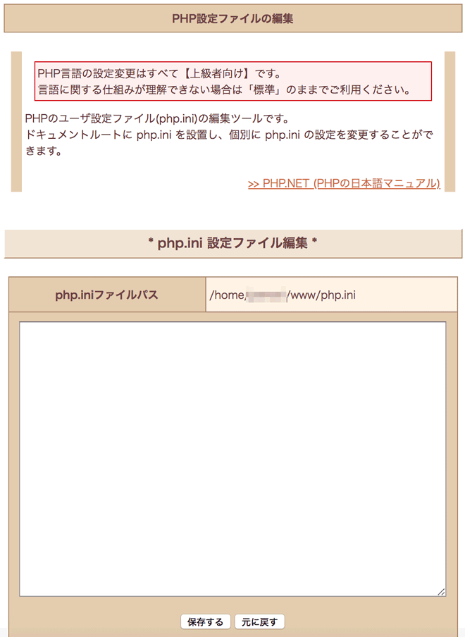 php.iniの編集画面